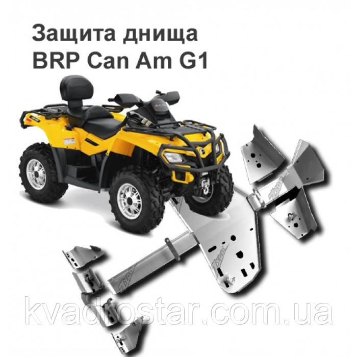 Защита днища Brp can am g1