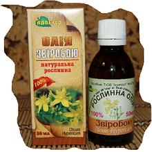 Звіробою олія рослинна 100% натуральне 50 мл