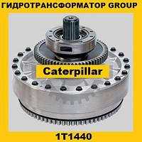 Гидротрансформатор GROUP  Caterpillar (Катерпиллер) 1T1440