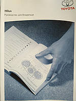 Книга Toyota Hilux с 2011 Руководство для владельца