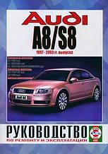 AUDI A8 / S8 1997-2003гг. выпуска Бензин • Дизель Руководство по ремонту и эксплуатации