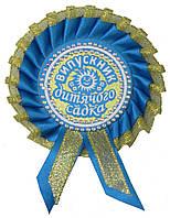 """Медаль """"Випускник дитячого садка"""" с розеткой"""