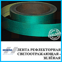 Светоотражающая сигнальная лента 25 мм Heskins самоклеющаяся, Зелёная