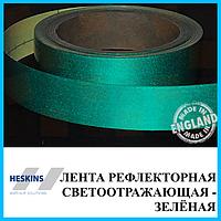 Рефлекторная лента 50 мм Heskins самоклеющаяся, Зелёная