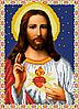 Святое Сердце Иисуса