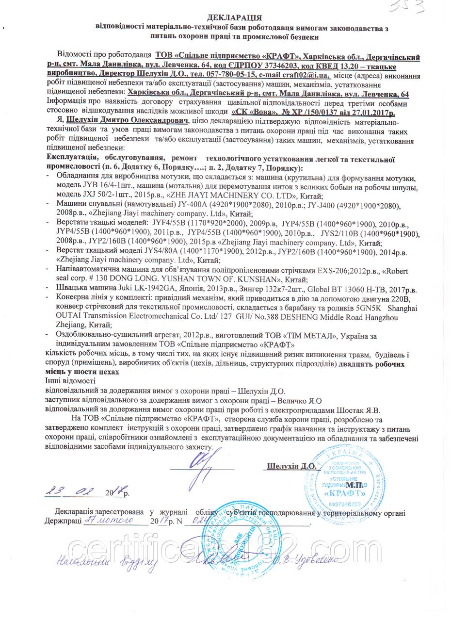 Декларация о безопасности условий работы на производстве