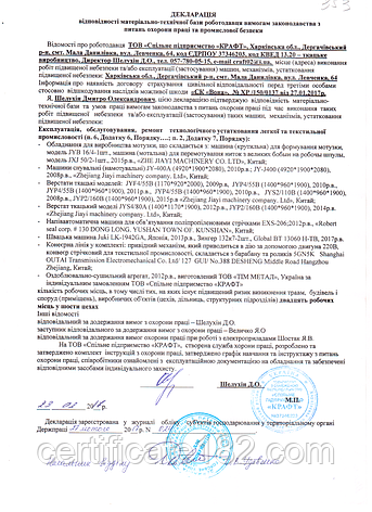 Декларация о безопасности условий работы на производстве, фото 2