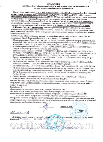Декларація про безпеку умов праці на виробництві, фото 2