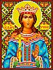 Св. Муч. Ирина