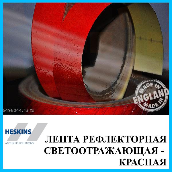 Лента для обозначения габаритов светоотражающая 50 мм Heskins самоклеющаяся, Красная