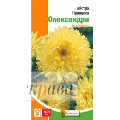 """Семена Астры ""Принцесса Александра"" 0,3 гр (Яскрава)"""