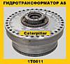 Гидротрансформатор AS Caterpillar (Катерпиллер) 1T0611