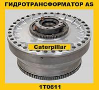 Гидротрансформатор AS Caterpillar (Катерпиллер) 1T0611, фото 1