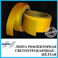 Лента светоотражающая для транспорта 50 мм Heskins самоклеющаяся, Жёлтая