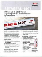 Betaseal 1407\600 ml (2-ч)