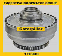 Гидротрансформатор CONVERTER GROUP  Caterpillar (Катерпиллер)1T0930