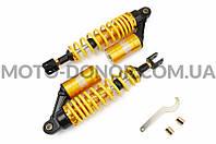 Амортизаторы (пара) на мототехнику   универсальные   320mm, газомасляные   (желтые)   NET   (#0001)