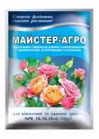 Мастер 25 гр.для комнатных и садовых роз NPK 16.18.24  +0,5MgO