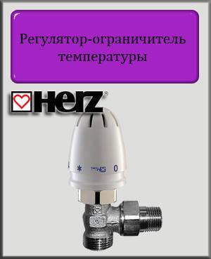 """Регулятор-ограничитель температуры HERZ 1/2"""" угловой"""