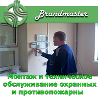 Монтаж систем охранной сигнализации