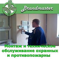 Монтаж системы охранной сигнализации косгу