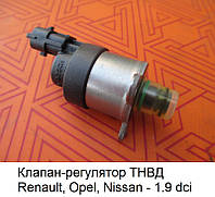 Клапан регулятор ТНВД новый Nissan Interstar 1.9 dci, Ниссан Интерстар. Германия.