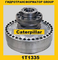 Гидротрансформатор CONVERTER GROUP Caterpillar (Катерпиллер) 1T1335