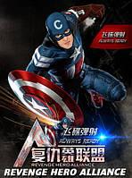 Щит-метатель Капитана Америка (Revenge Hero Alliance)