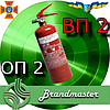 Заправка огнетушителей вп 2
