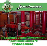 Проектирование внутреннего противопожарного трубопровода