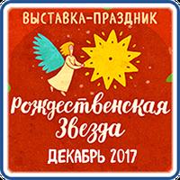 Выставка-праздник «Рождественская звезда»