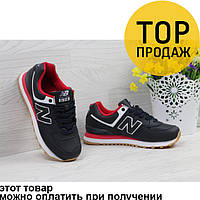 Женские кроссовки New Balance 574, темно-синие с красным / кроссовки женские Нью Беланс, кожаные, стильные 36
