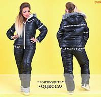 Зимний спортивный костюм женский Размер 50 52 54