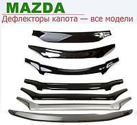 Дефлектор капота - Mazda Premacy с  2007 г.в
