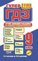 Супер ГДЗ Все ГДЗ-9 клас (по новой программе)укр