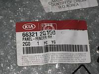 Крыло переднее правое KIA MAGENTIS 06-08 (пр-во Mobis)