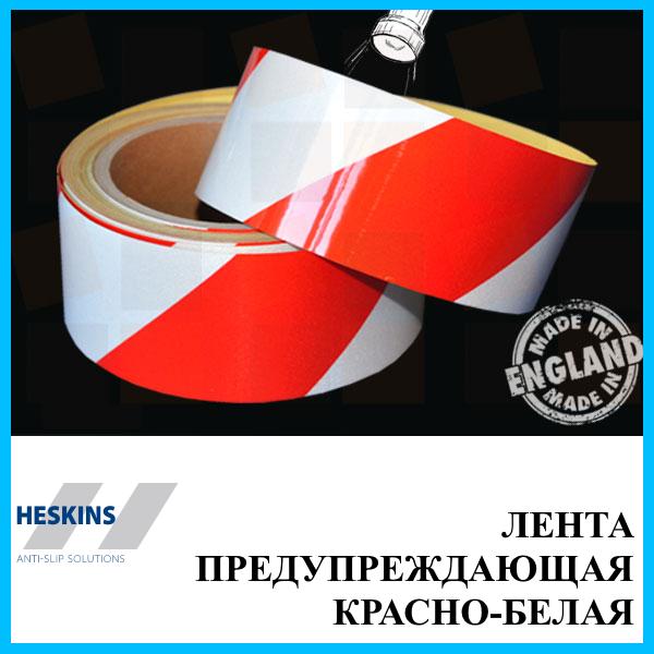 Предупреждающая лента 50 мм Heskins самоклеящаяся, Красно-белая