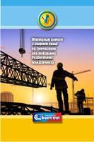 НПАОП 45.2-7.03-17. Мінімальні вимоги з охорони праці на тимчасових або мобільних будівельних майданчиках