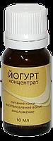 Йогурт (концентрат), 10мл, Украина