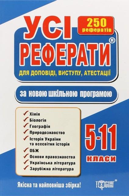 СУПЕР ГДЗ. Все рефераты 5-11 класс