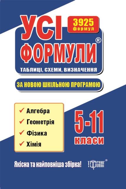 СУПЕР ГДЗ Все формули, таблицы, схемы, определения(по новой программе 5-11 кл)укр