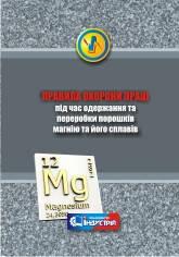 Про затвердження Правил охорони праці під час одержання та переробки порошків магнію та його сплавів