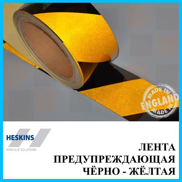 Лента предупреждающая 50 мм Heskins самоклеящаяся, Чёрно-жёлтая