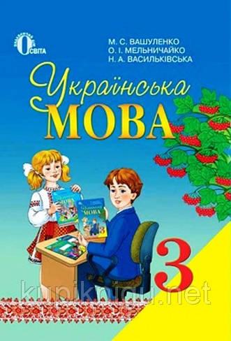 Підручник. Українська мова 3 клас/Вашуленко
