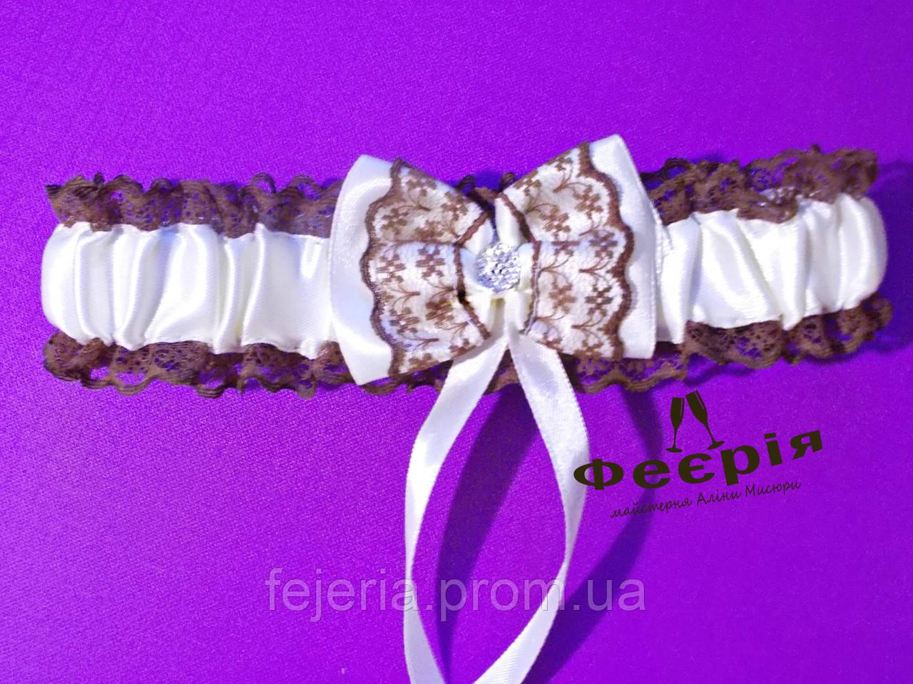 Подвязка невесты беж + коричневый