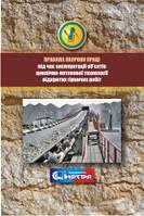 Правила охорони праці під час експлуатації об'єктів циклічно-потокової технології відкритих гірничих робіт