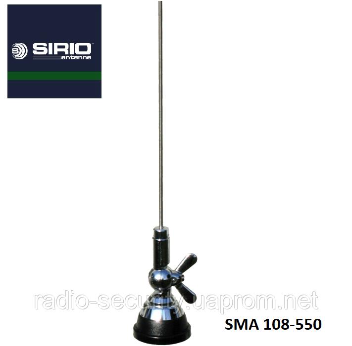Антена автомобільна SIRIO SMA 108-550 VHF