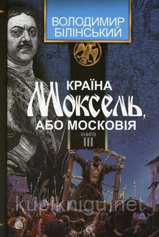 Країна Моксель, або Московія. У 3 Кн. Книга 3