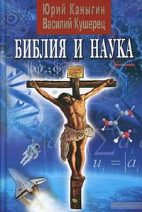 Библия и наука