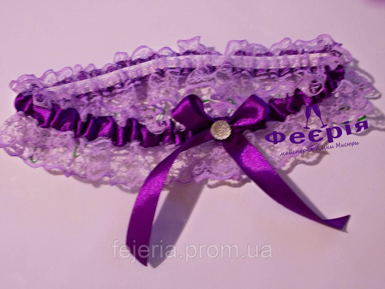 Подвязка невесты фиолетовая